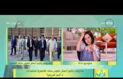 """8 الصبح - مدبولي يتابع أعمال تطوير ستاد القاهرة إستعداداً لـ """"أمم أفريقيا"""""""