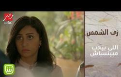 اللى بيحب مبينساش.. نور تسترجع ذكرياتها مع عمر