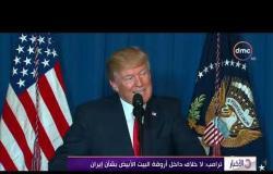 الأخبار - ترامب: لا خلاف داخل أروقة البيت الأبيض بشأن إيران