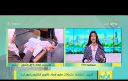 8 الصبح - اليوم .. انطلاق امتحانات مايو لأولى ثانوي إلكترونياً وورقياً