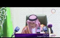 الأخبار - الجبير: المملكة لا تريد حرباً في المنطقة وستدافع عن نفسها ولن يتم السماح لقطر بدعم الإرهاب