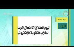 8 الصبح - أهم وآخر أخبار الصحف المصرية اليوم بتاريخ 19 - 5 - 2019