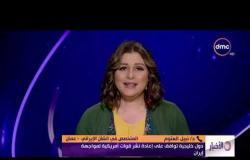 الأخبار - موجز لآهم وآخر الأخبار مع شيرين القشيري - السبت - 18 - 5 - 2019