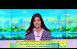 8 الصبح - الملك سلمان يدعو الرئيس السيسي لحضور قمة منظمة التعاون الإسلامي بمكة