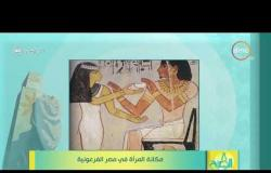 8الصبح - المؤرخ بسام الشماع يوضح كيف عاملت المرأه الصريه القديمة زوجها