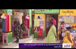 الأخبار - المرحلة السابعة والأخيرة من الانتخابات التشريعية في الهند تختتم اليوم