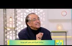 8الصبح - المؤرخ بسام الشماع يوضح ارتباط أسم ايزوريس بمفهوم الست عند المصريين
