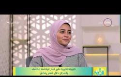 8الصبح- الدكتورة إيمان السباعي تكشف السبب عن حملة الكشف بالمجان للقادر وغير القادر