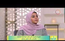 8الصبح - الدكتورة إيمان السباعي تطلق هاشتاج -ام سنة لولي- لأي استفسار علي السوشيال ميديا