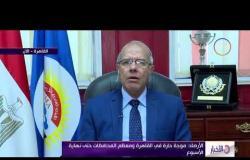 الأخبار - الأرصاد: موجة حارة في القاهرة ومعظم المحافظات حتى نهاية الأسبوع