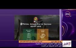 """الأخبار - تشغيل نظام """"تذكرتي"""" لحجز تذاكر مباريات كأس الأمم الأفريقية عبر الإنترنت"""