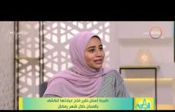 8الصبح-  الدكتورة إيمان السباعي تتكلم عن التفاعل الكبير لحملة الكشف بالمجان