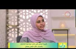 8الصبح - الدكتورة إيمان تكشف أسباب تسوس الأسنان عند الأطفال