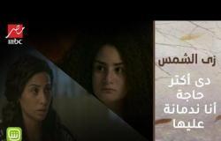 نور في أخطر اعتراف لبنت شقيقتها فريدة: أنا وأبوكي كنا بنحب بعض