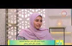 8الصبح- الدكتورة إيمان السباعي: معجون الاسنان مش بيفطر