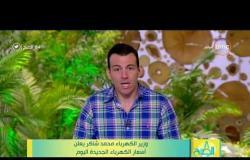 8 الصبح - وزير الكهرباء محمد شاكر يعلن أسعار الكهرباء الجديدة اليوم