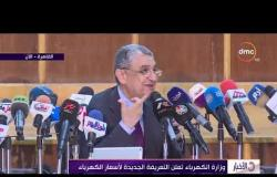 الأخبار - وزارة الكهرباء تعلن التعريفة الجديدة لأسعار الكهرباء