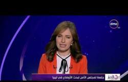 الأخبار -  جلسة لمجلس الأمن لبحث الأوضاع في ليبيا