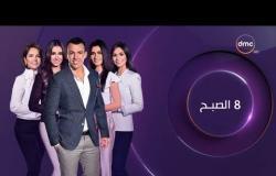8 الصبح - آخر أخبار ( الفن - الرياضة - السياسة ) حلقة الثلاثاء 21 - 5 - 2019