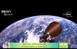 8 الصبح - لأول مرة في العالم .. مصر تحقق إنجازاً فضائياً غير مسبوق بتقنية 4K