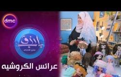 """باب رزق - الحلقة السابعة عشر - """"زينب"""" سيدة عرايس الكروشيه"""
