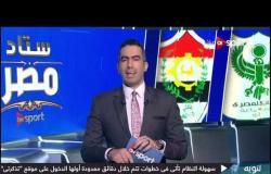 ستاد مصر - الاستوديو التحليلي لمباراة المصري والإنتاج الحربي