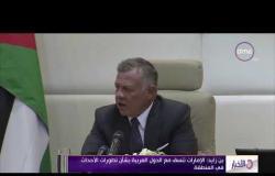 الأخبار - الملك عبد الله الثاني: الأردن يقف إلى جانب الإمارات في الحفاظ على أمنها وإستقرارها