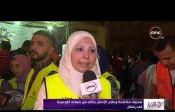 الأخبار - صندوق مكافحة و علاج الإدمان يكثف من حملاته التوعوية في رمضان