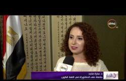 الأخبار - تصوير أولي حلقات برنامج لتعريف الكوريين بالثقافة المصرية