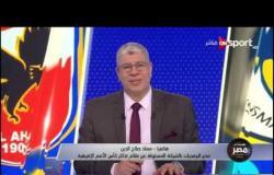 مدير البرمجيات بالشركة المسئولة عن تذاكر كأس الأمم الإفريقية يوضح عدد من النقاط الخاصة بالنظام