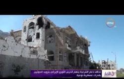 الأخبار - تحالف دعم الشرعية يتهم الحرس الثوري الإيراني بتزويد الحوثيين بقدرات عسكرية نوعية