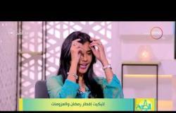"""8 الصبح - الجزء الثاني من حلقة الخميس بتاريخ 23 - 5 - 2019 """"فقرة الضيف"""" مع همسة نوري"""
