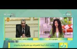 8 الصبح - توقيع إتفاق الربط الكهربائي مصر وقبرص واليونان .. ومدبولي يشهد على الإتفاقية