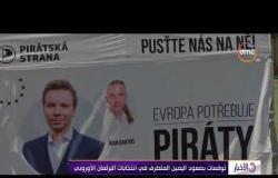 الأخبار - توقعات بصعود اليمين المتطرف في انتخابات البرلمان الأوروبي