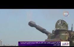 الأخبار - الجيش السوري يقضي على أكثر من 150 مسلحاً للنصرة الإرهابية جنوب إدلب