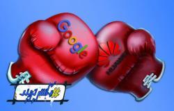 صراع وحرب تجارية ضد هواوي يهدد بوقف أنظمة التشغيل (فيديو)