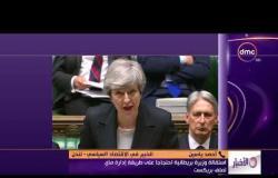 الأخبار - هاتفياً خبير في الإقتصاد السياسي يعلق على إستقالة وزيرة بريطانية احتجاجاً على إدارة ماي