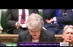 الأخبار - ماي تناشد البرلمان الموافقة على عرضها الأخير لإنقاذ بريكست وإستقالة وزيرة إحتجاجاً على ماي