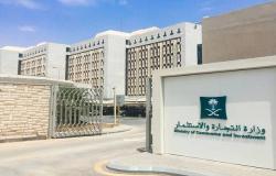 التجارة السعودية تشهر بمحطة وقود لمخالفة نظام الغش التجاري