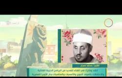"""8 الصبح - فقرة أنا المصري مع الشيخ """"محمد عمران"""""""