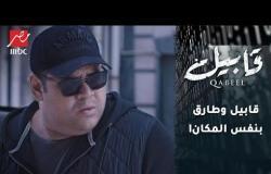 شارع واحد يفصل بين #قابيل والضابط طارق.. صدفة غريبة!