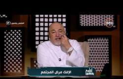 برنامج لعلهم يفقهون - مع الشيخ خالد الجندي - حلقة الجمعة 24 مايو 2019 ( الحلقة كاملة )