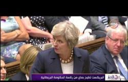 الأخبار - رئيسة الوزراء البريطانية تعلن استقالتها من منصبها