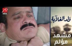 أغنية تمس القلب لبهاء سلطان في لحظة قتل عيسى لشقيق عبد القادر