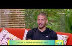 """8 الصبح - الجزء الثاني من حلقة السبت بتاريخ 25 - 5 - 2019 """"فقرة الضيف"""" مع ك/محمد الخطيب"""
