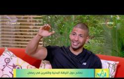 8 الصبح - الكابتن محمد الخطيب يشرح نظام الكيتو وما هي اضراره وفوائده