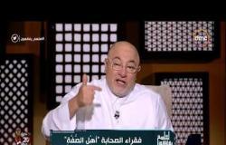 لعلهم يفقهون - حديث الشيخ خالد الجندي عند الابتلاء وكيف أن كل إنسان مٌبتلى
