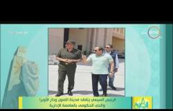 8 الصبح - الرئيس السيسي يتفقد مدينة الفنون ودار الأوبرا والحي الحكومي بالعاصمة الإدارية