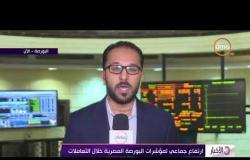 الأخبار - أرتفاع جماعي في مؤشرات البورصة المصرية خلال الاجتماعات