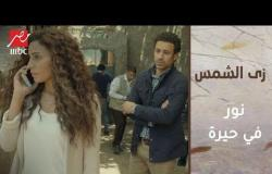 نور بتكلم عمر ومش عاوزة مصطفى يعرف.. ده معناه إيه؟!